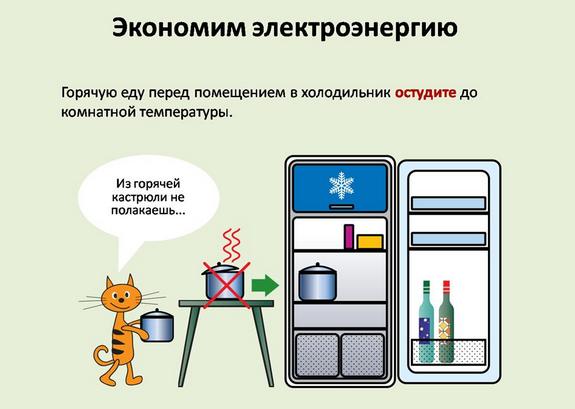 Как экономить электроэнергию с помощью холодильника
