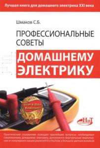 Профессиональные советы домашнему электрику