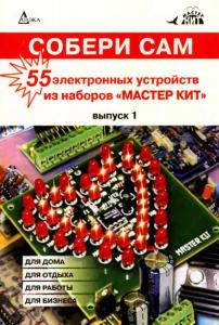 Собери сам 55 электронных устройств