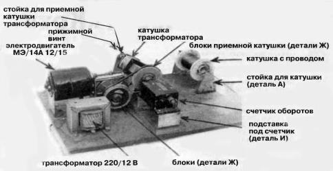 Челнок для намотки трансформатора