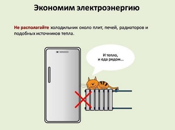Экономия электроэнергии за счет холодильника