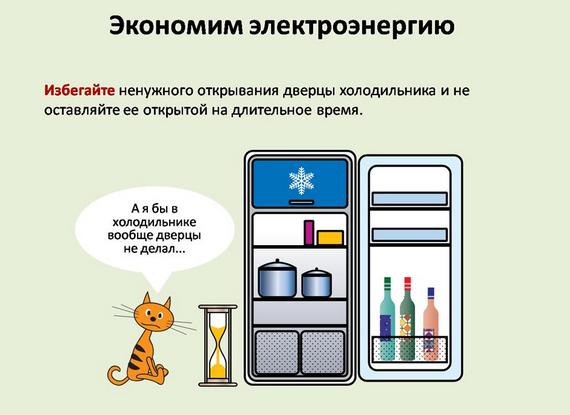 Экономия электроэнергии с помощью холодильника