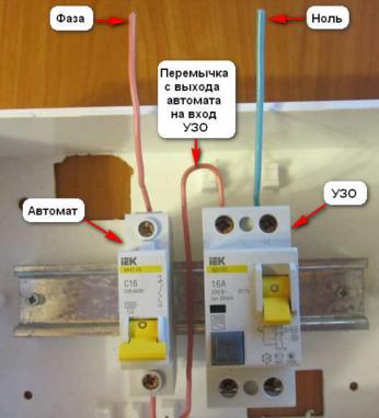 Как отличить УЗО от дифавтомата особенности