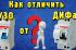Дифференциальный автомат или узо, как выбрать