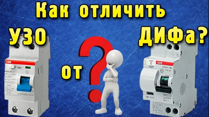 Как отличить УЗО от дифавтомата