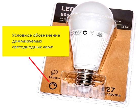 Надпись, что лампа является диммируемой