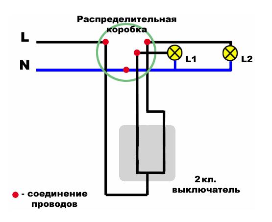 Схема для подключения двухклавишного выключателя