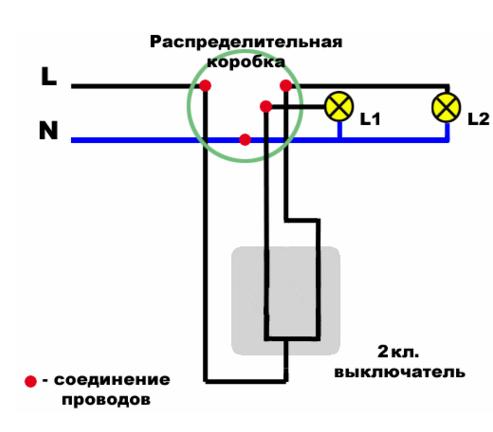 Схема подключения двухклавишного выключателя в распределительной коробке