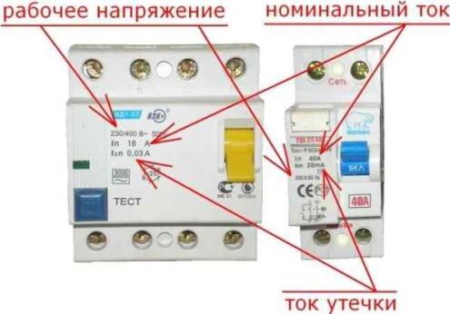 дифференциальный автомат по фазности