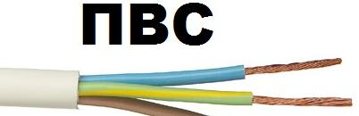 кабель ПВС как выглядит