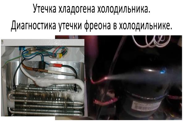 Сколько фреона в холодильнике атлант