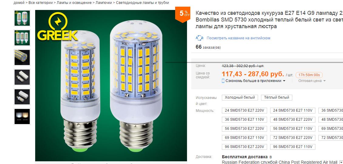 купить китайские лампы