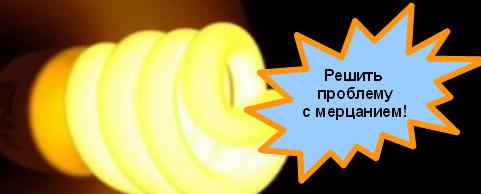 мерцание светодиодных ламп решение