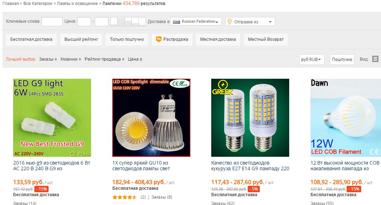 почему не покупать китайские лампы