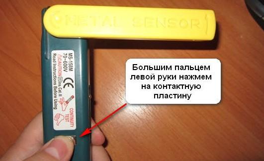 Проверка детектора скрытой проводки