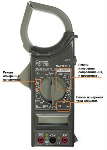 Режимы измерения на электроизмерительных клещах