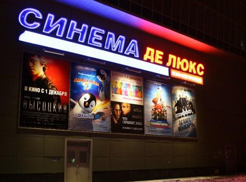 Светодиодная подсветка рекламы и баннеров