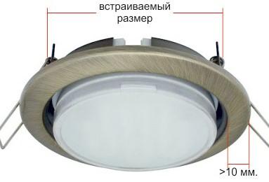 размер светильника