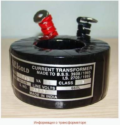 Информация о трансформаторе