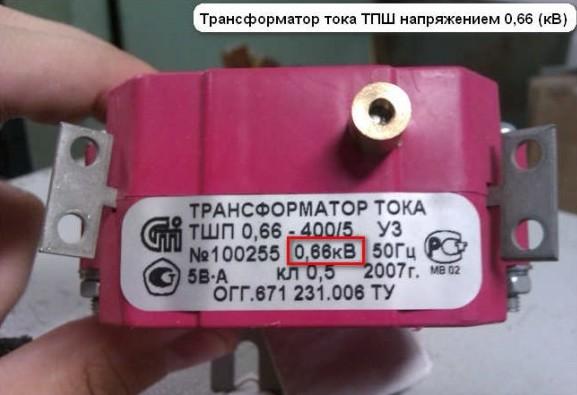 Маркировка на трансформаторе тока