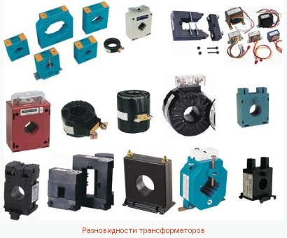 Разновидности трансформатора тока