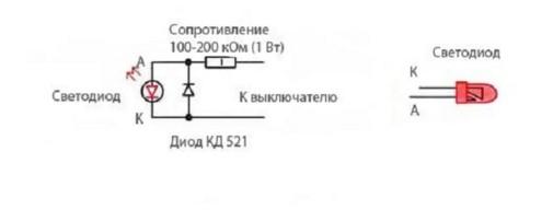 Схема подключения светодиода к одноклавишному выключателю