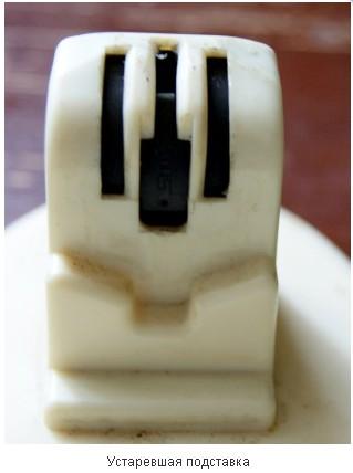 Устаревшая подставка ждя электрочайника