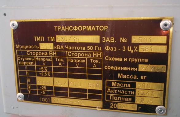 Шильдик на трансформаторе