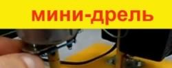 Как сделать термоэлектрический генератор своими руками
