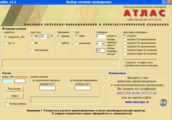 cable v2.1 программа для рассчета сечения кабеля