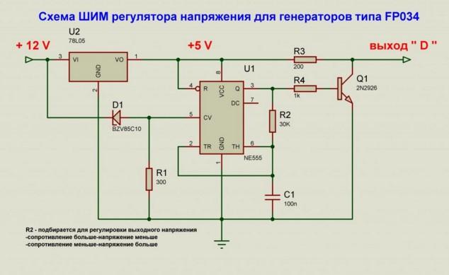 Принципиальная схема стабилизатора ШИМ