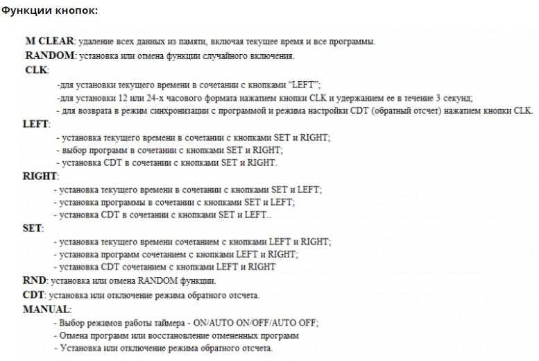 Инструкция к ТМ24