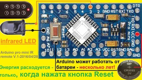 Контроллер Arduino