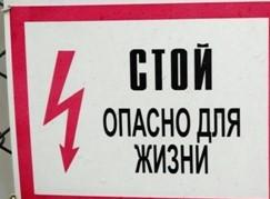 электрический ток - опасность