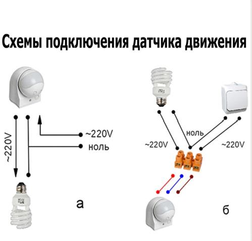 схема подключения светильники с датчиком