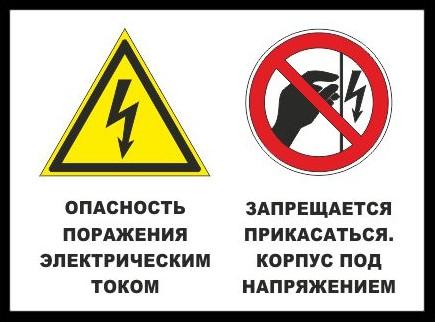 Для человека будет опасно не напряжение, а сила тока