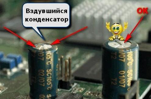Пробои конденсатора