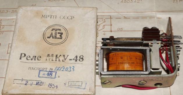 Устройство реле МКУ-48