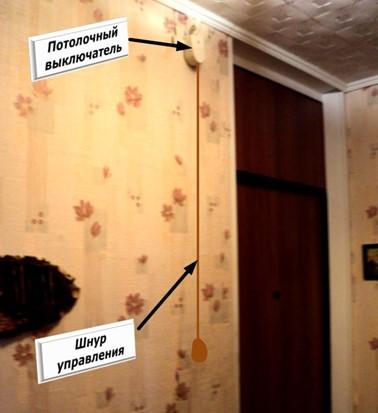 Размещения выключателя под потолком