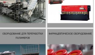 Как покупать промышленное оборудование