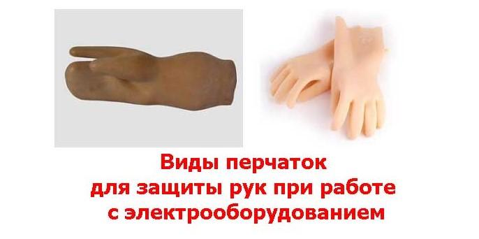 Виды диэлектрических перчаток