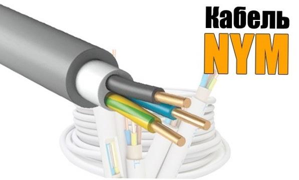 какой кабель использовать для проводки освещения