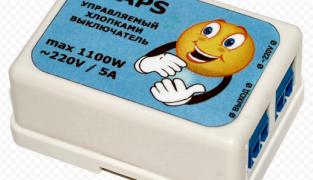 Хлопковый выключатель для включения света по хлопку