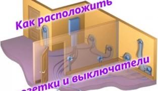 Правильное размещение розеток и выключателей