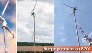 Ветрогенератор ВЭУ-2000