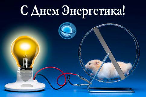 день электрика прикольные поздравления